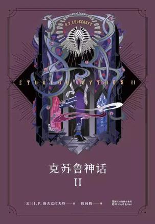 克苏鲁神话Ⅱ