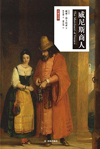 威尼斯商人英语话剧_威尼斯商人(莎士比亚戏剧中文版) | Kindle电子书,mobi电子书,epub ...