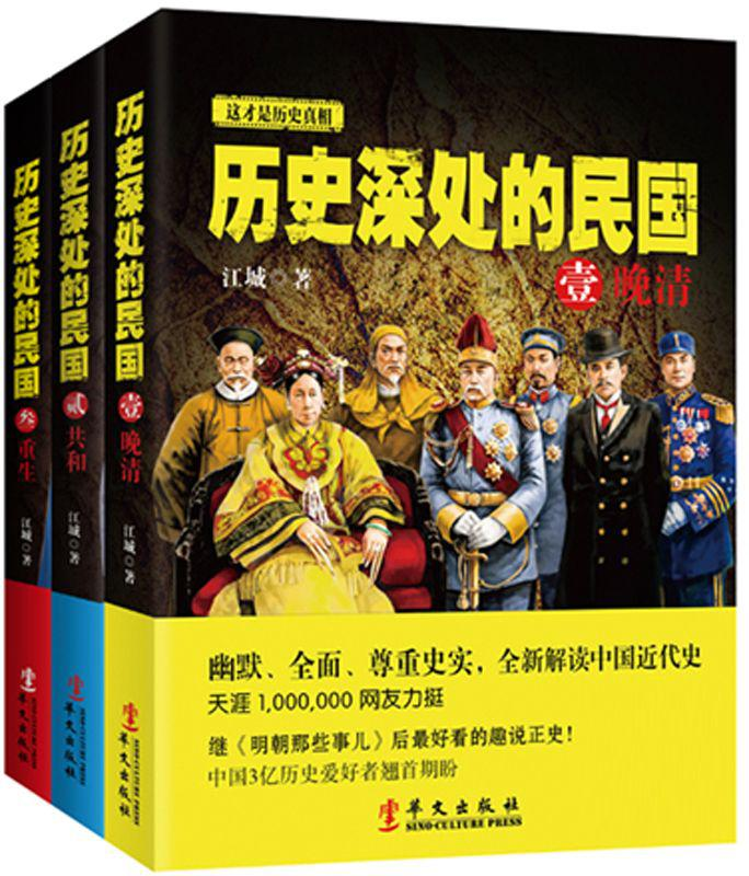 历史深处的民国(全3册)