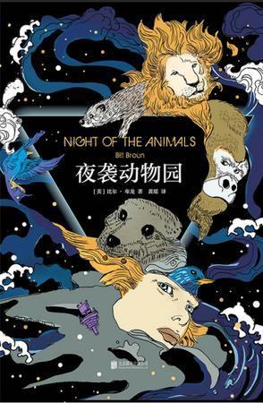 夜袭动物园