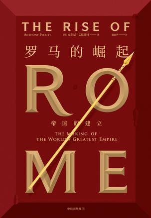 罗马的崛起
