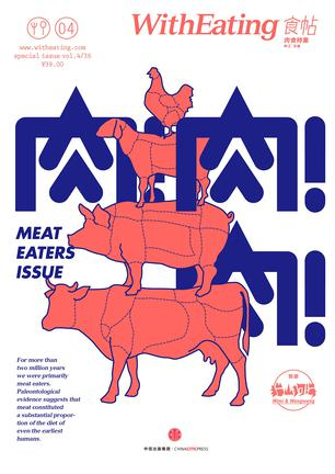 食帖04:肉!肉!肉!