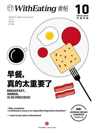 食帖10:早餐,真的太重要了