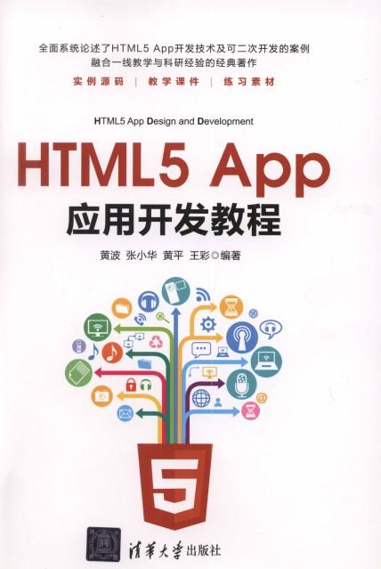 HTML5 App应用开发教程