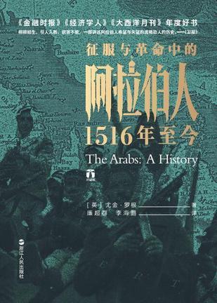 征服与革命中的阿拉伯人