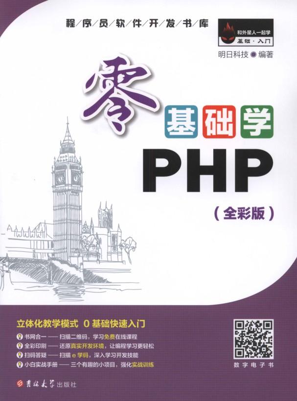 零基础学PHP