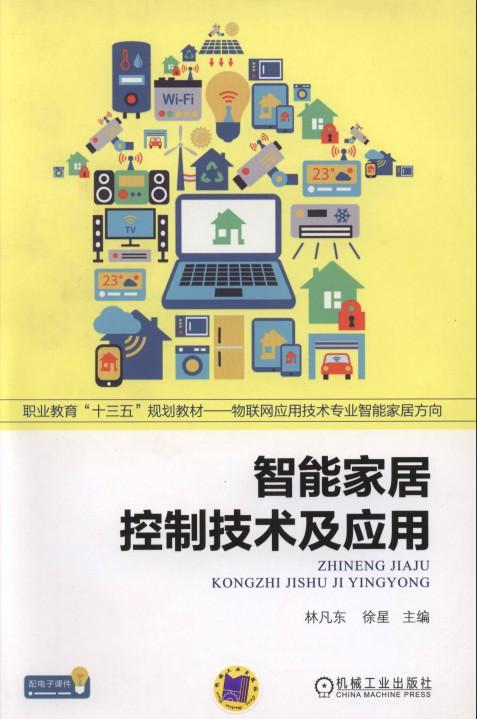 智能家居控制技术及应用