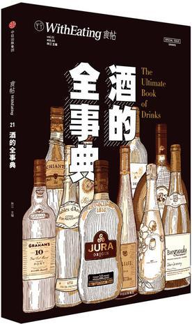 食帖21:酒的全事典