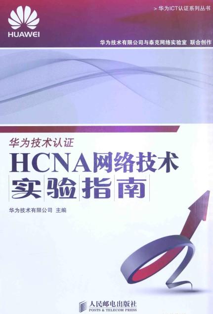 华为技术认证:HCNA网络技术实验指南