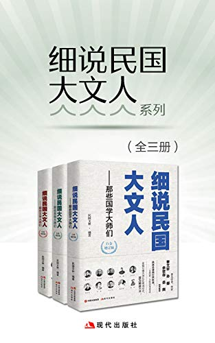 细说民国大文人系列(增订版)