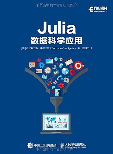 Julia数据科学应用
