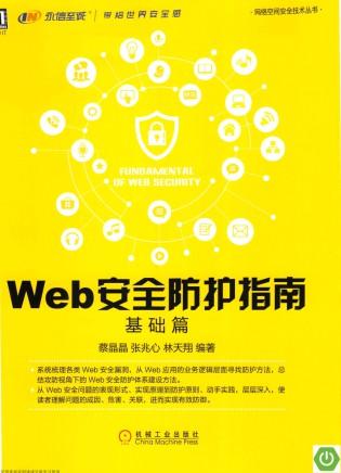 Web安全防护指南:基础篇 pdf高清扫描版