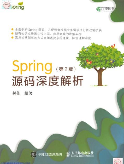 Spring源码深度解析(第2版)pdf高清扫描