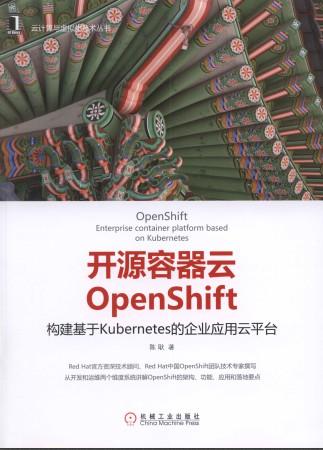 开源容器云OpenShift:构建基于Kuberes的企业应用云平台