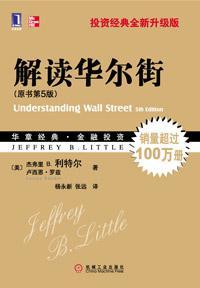 解读华尔街(原书第5版)