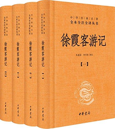 徐霞客游记(全本全注全译)