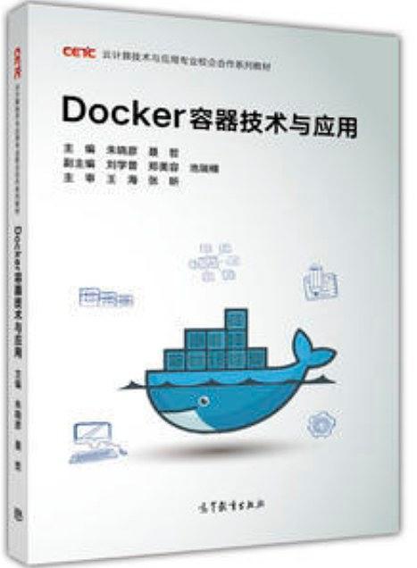 Docker容器技术与应用 pdf高清扫描