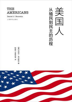 美国人:从殖民到民主的历程