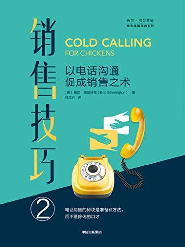 销售技巧②:以电话沟通促成销售之术