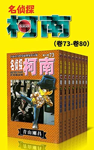 名侦探柯南(第10部:卷73~卷80)