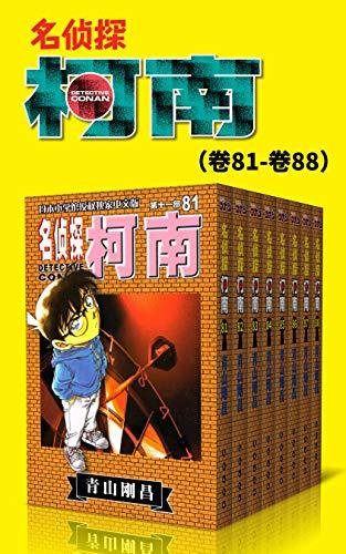 名侦探柯南(第11部:卷81~卷88)