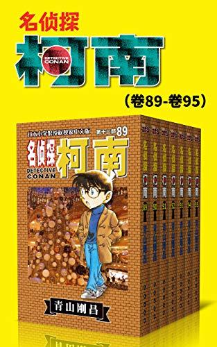 名侦探柯南(第12部:卷89~卷95)