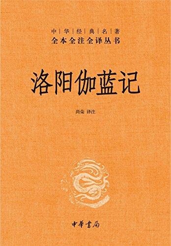 洛阳伽蓝记(全本全注全译)
