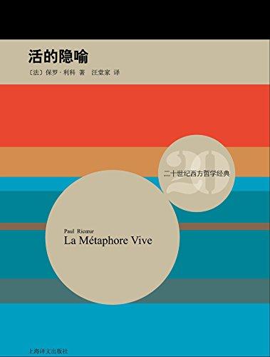 活的隐喻(二十世纪西方哲学经典)