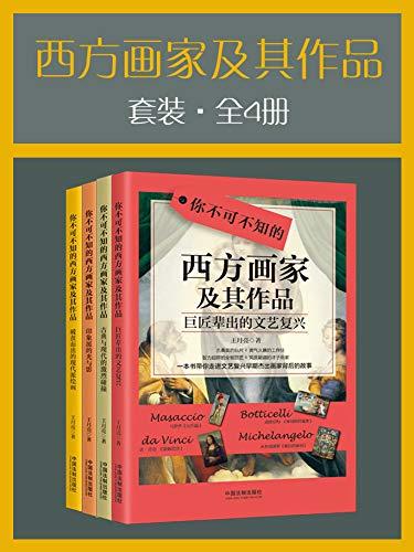 西方画家及其作品套装(全4册)