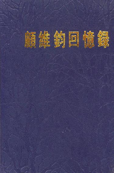 顾维钧回忆录(全13册)