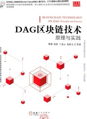 DAG区块链技术-原理与实践