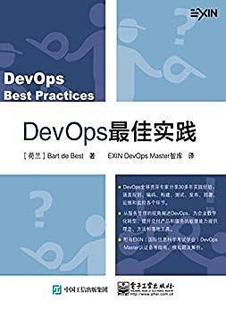 DevOps 最佳实践 pdf高清扫描版
