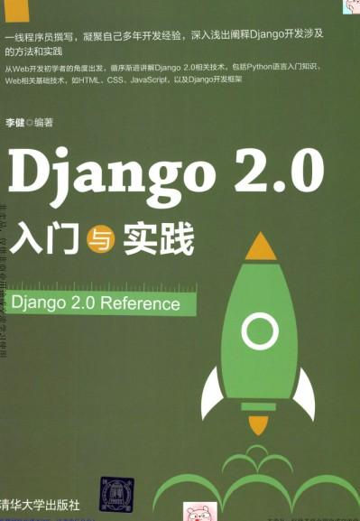 Django 2.0 入门与实践 pdf高清扫描版