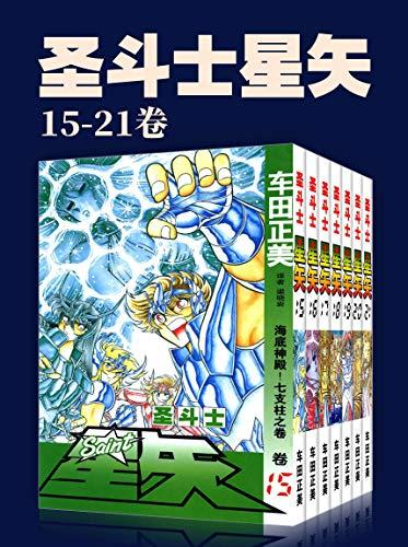 圣斗士星矢(第3部15-21卷)