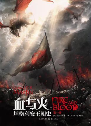 血与火:坦格利安王朝史