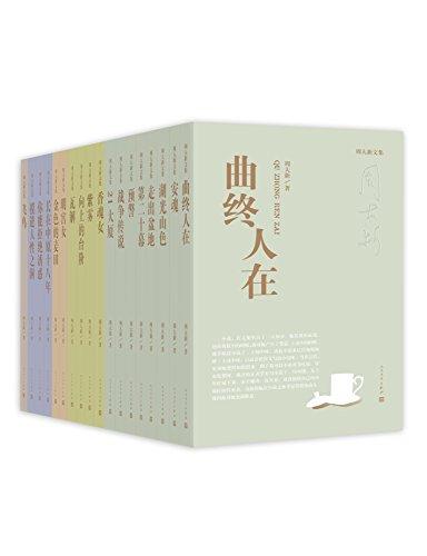 周大新文集(全18册)