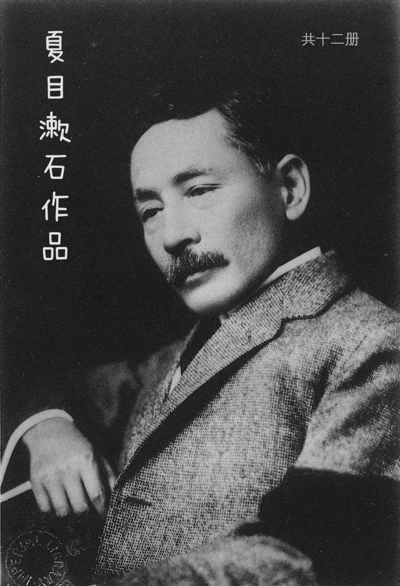 夏目漱石作品(共15册)