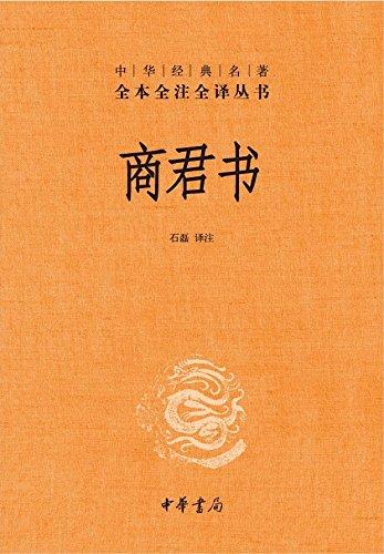 商君书(全本全注全译)