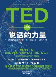 TED说话的力量:界优秀演讲者的口才秘诀