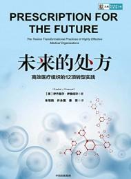 未来的处方:高效医疗组织的12项转型实践