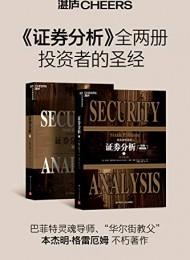 证券分析(经典版上下原书第6版)